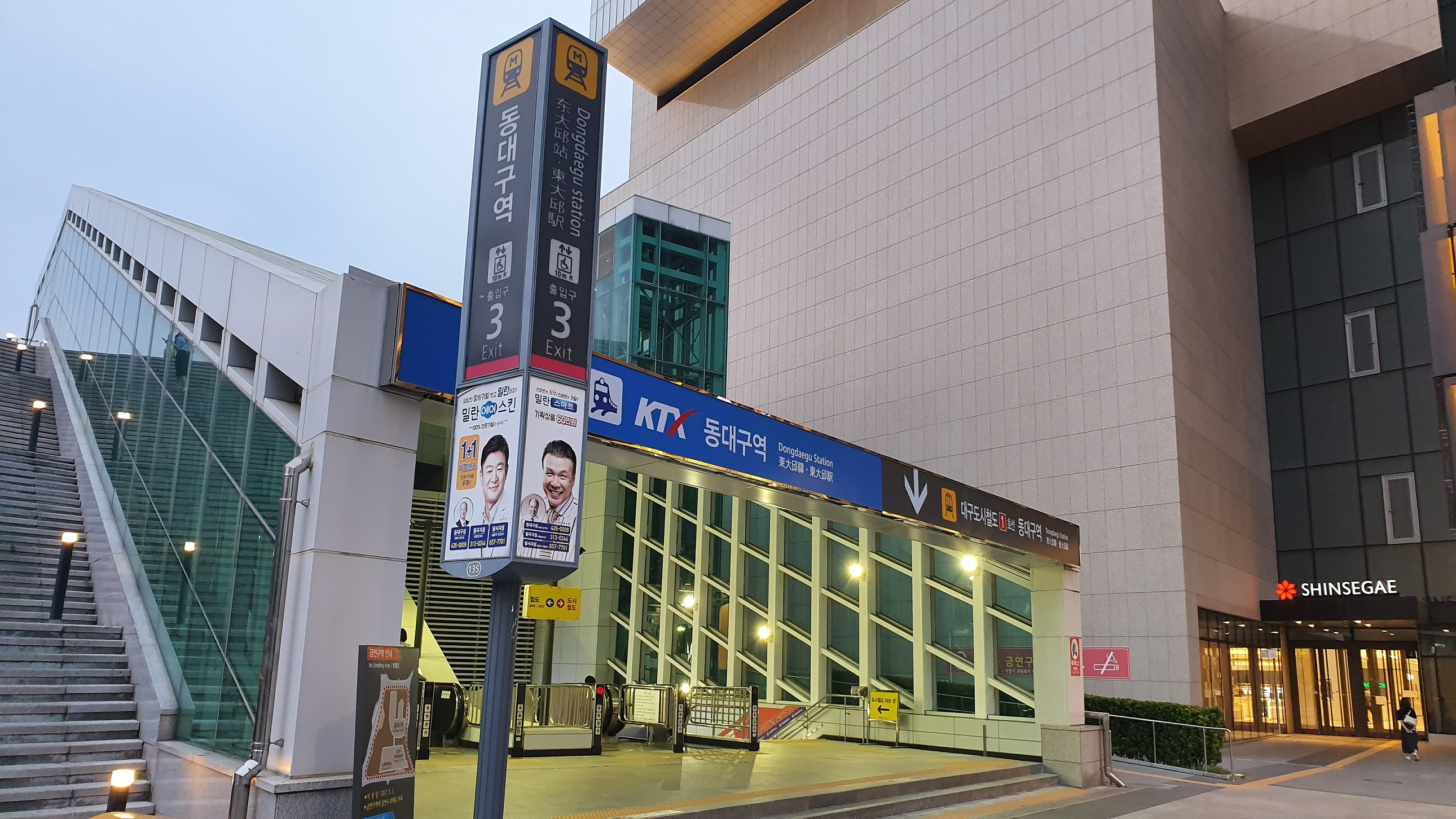 [Daegu]Dongdaegu Station Exit 3
